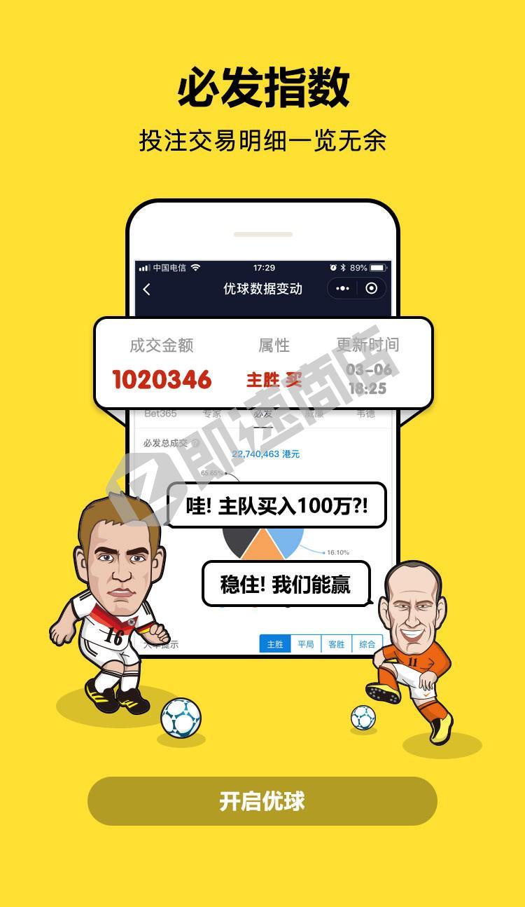 优球丨足球竞彩分析工具小程序详情页截图