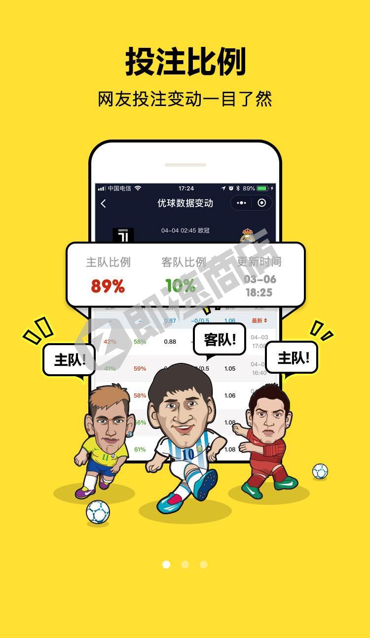 优球丨足球竞彩分析工具小程序详情页截图2