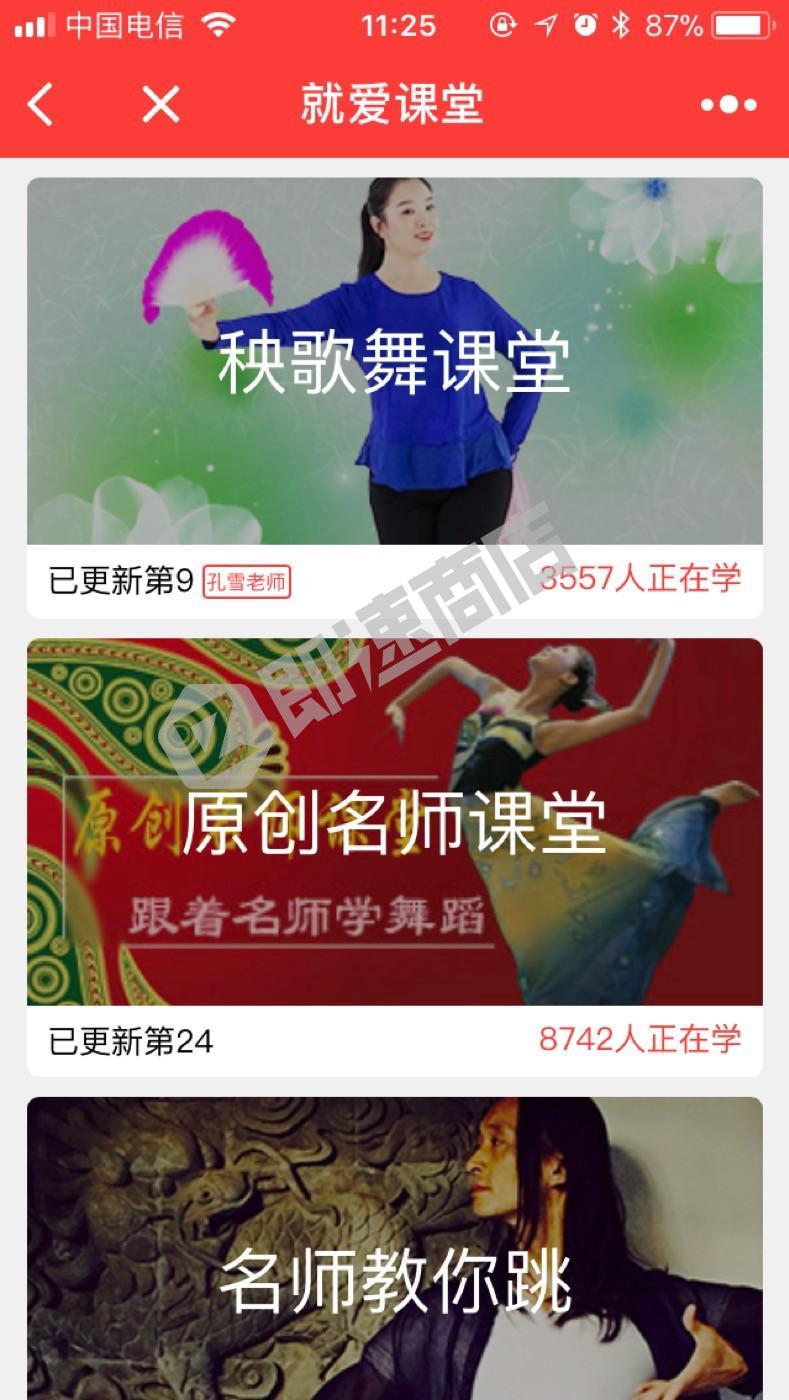 就爱广场舞视频大全小程序详情页截图