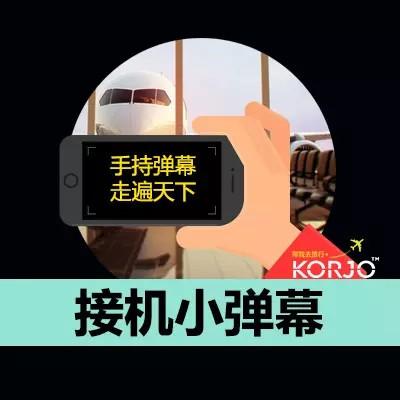 KORJO接机小弹幕微信小程序
