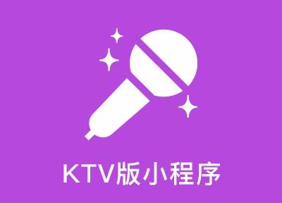 KTV版小程序微信小程序