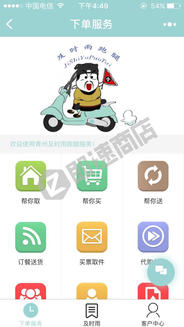青州及时雨跑腿小程序首页截图