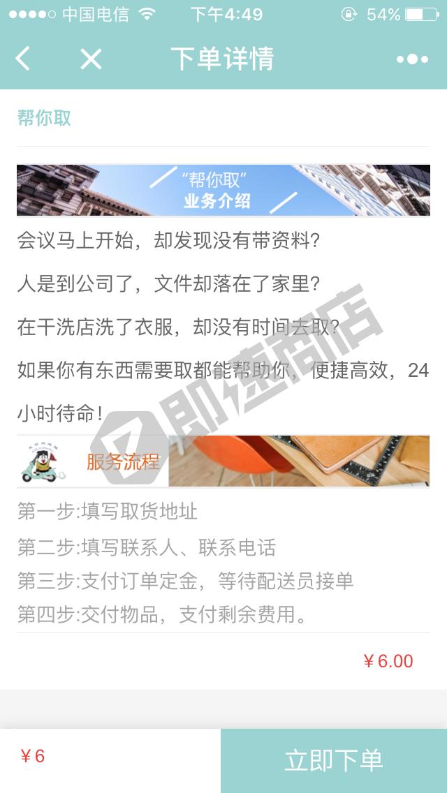 青州及时雨跑腿小程序列表页截图