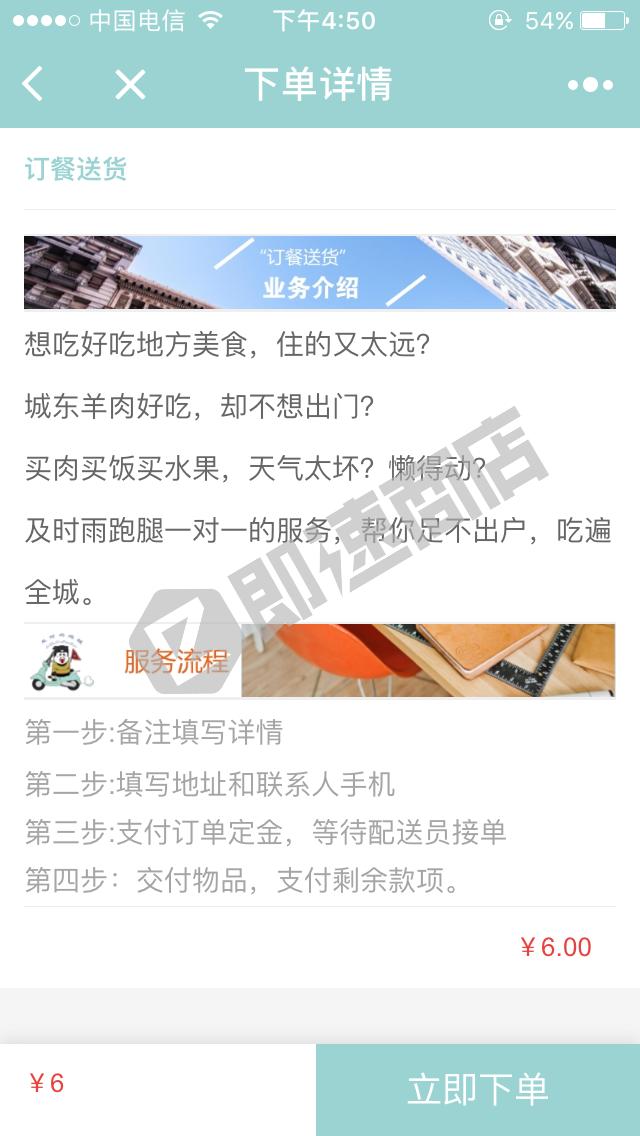 青州及时雨跑腿小程序详情页截图1