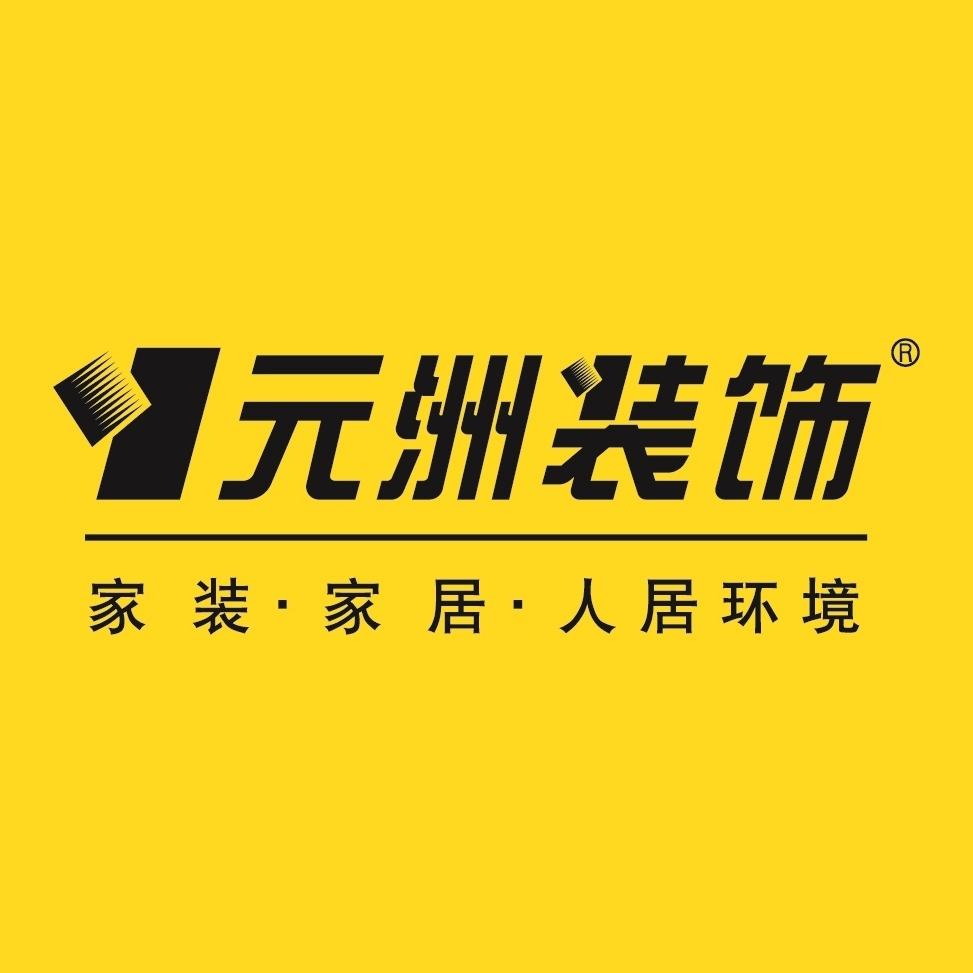 元洲装饰黄石公司微信小程序