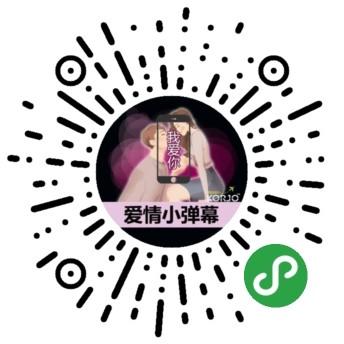 KORJO爱情小弹幕-微信小程序二维码