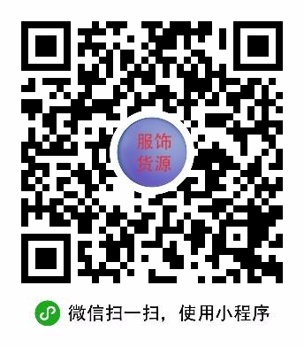 服饰货源信息-微信小程序二维码