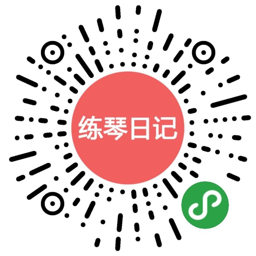练琴日记-微信小程序二维码