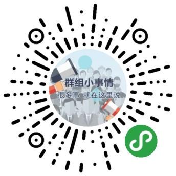 群组小事情-微信小程序二维码