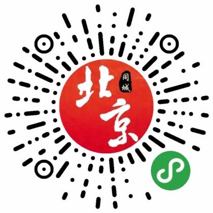 同城北京-微信小程序二维码