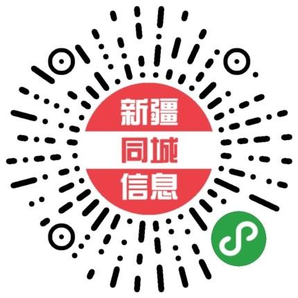 新疆同城信息-微信小程序二维码