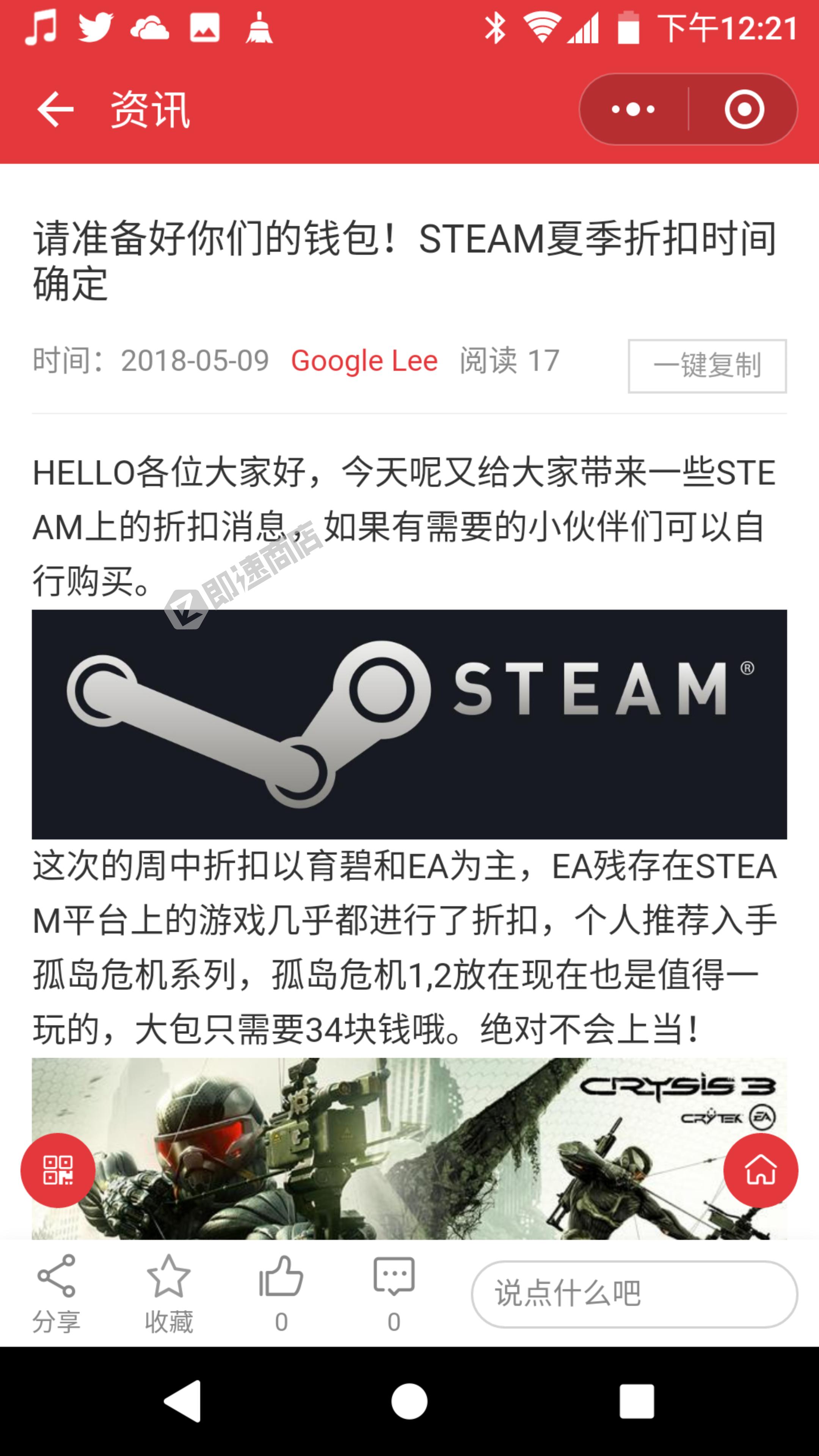 扬州此方教育科技小程序首页截图