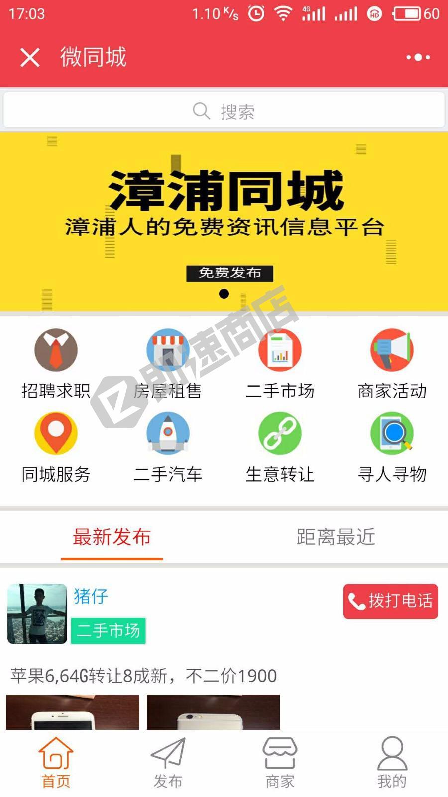 漳浦同城社区小程序首页截图