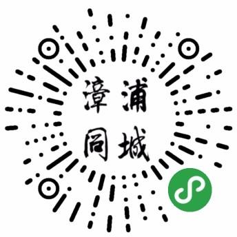 漳浦同城社区-微信小程序二维码