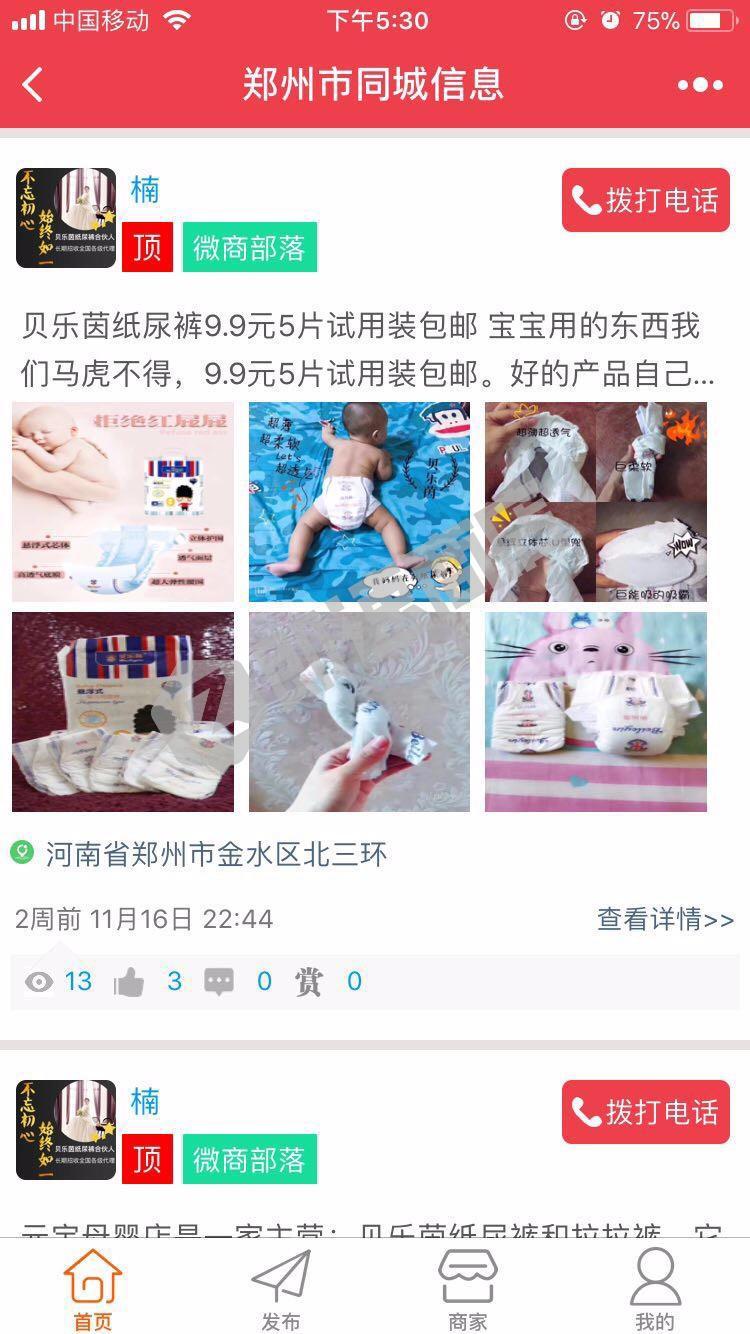 郑州市同城信息小程序首页截图