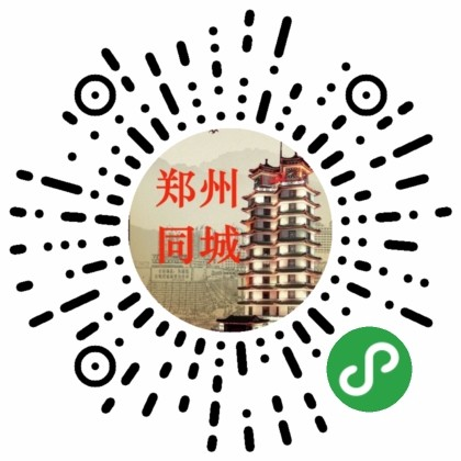 郑州市同城信息-微信小程序二维码
