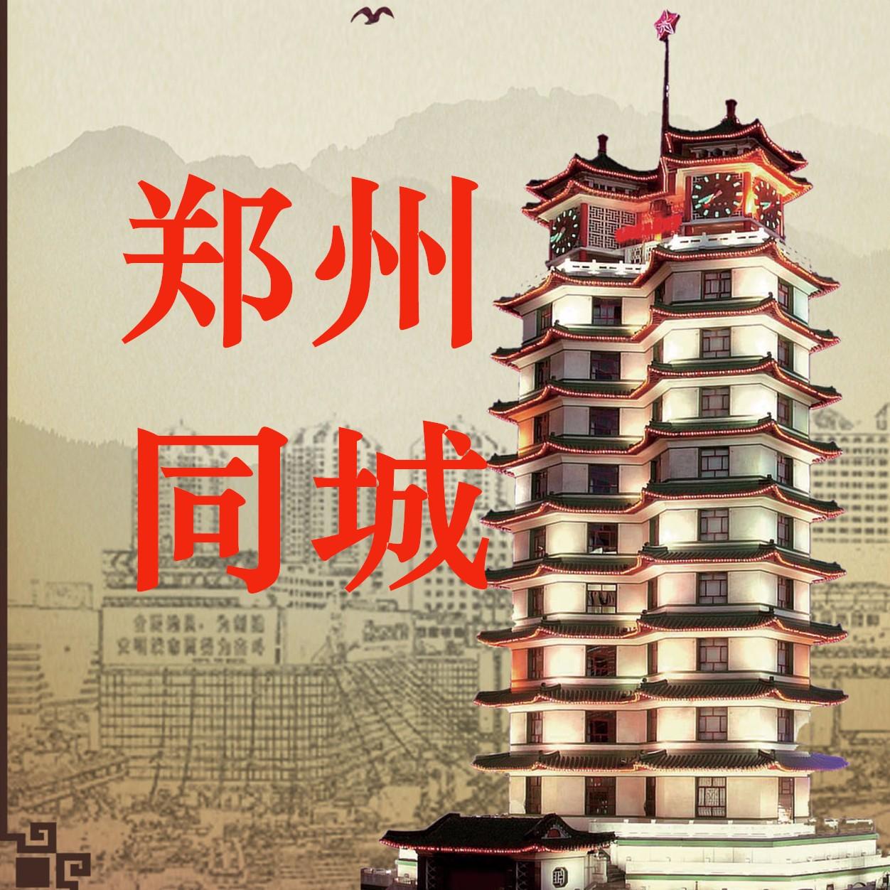 郑州市同城信息-微信小程序