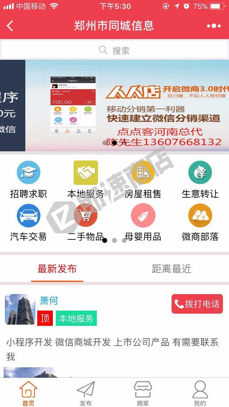 郑州市同城信息小程序详情页截图
