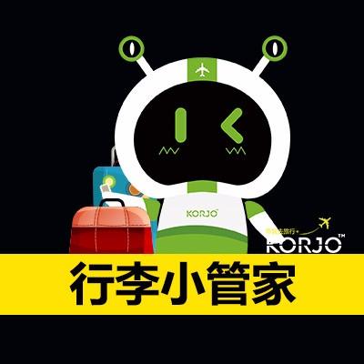 KORJO行李小管家-微信小程序