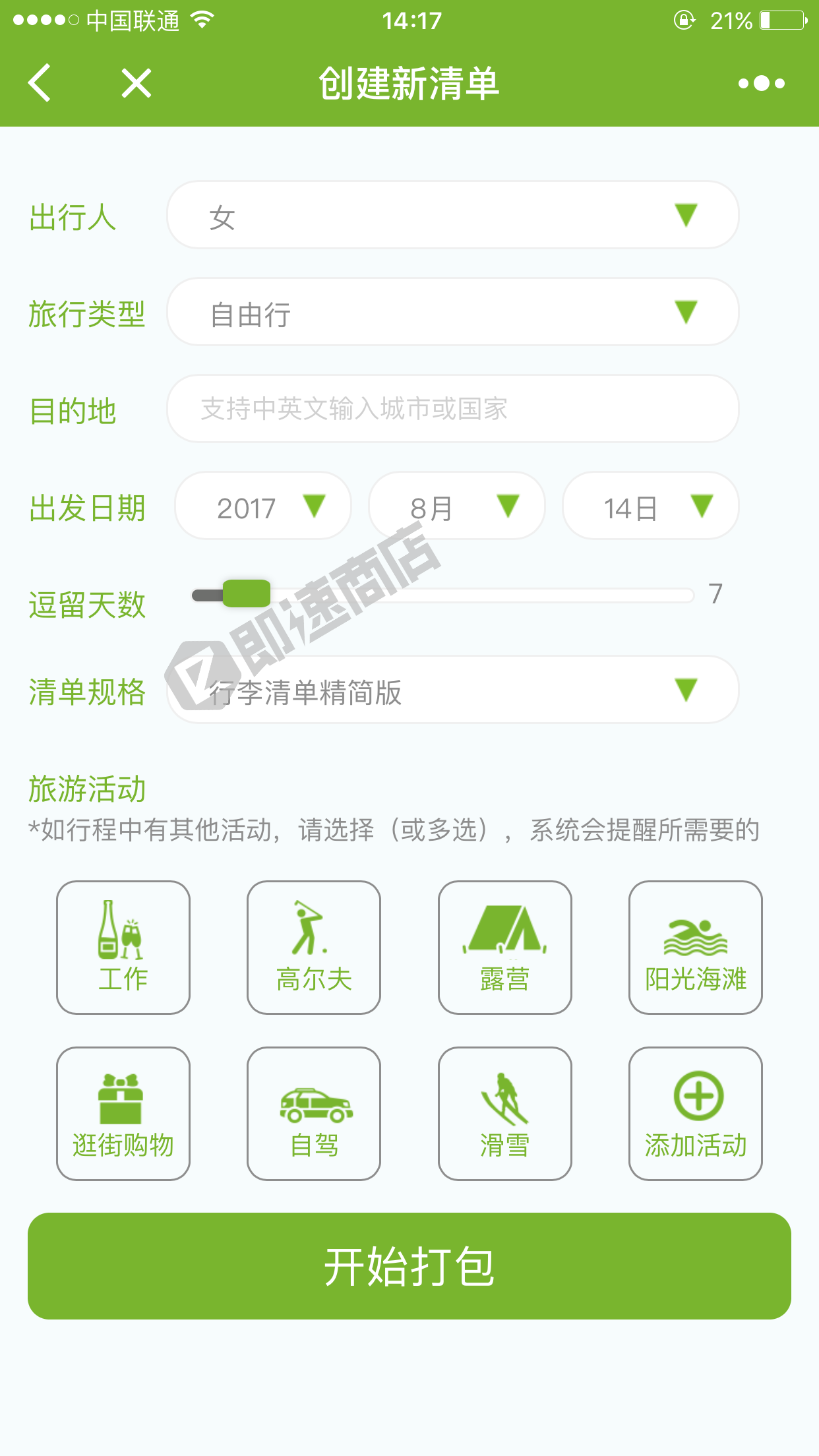 KORJO行李小管家小程序列表页截图