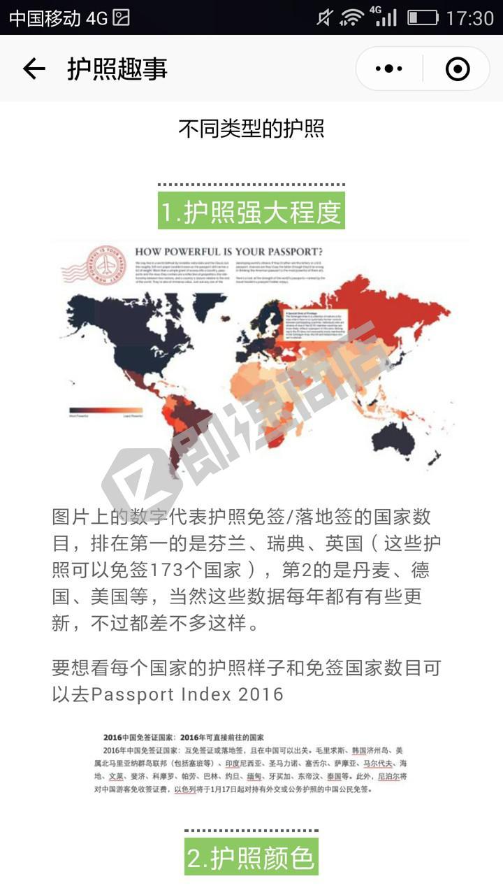 KORJO护照小皇后小程序首页截图