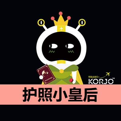 KORJO护照小皇后-微信小程序