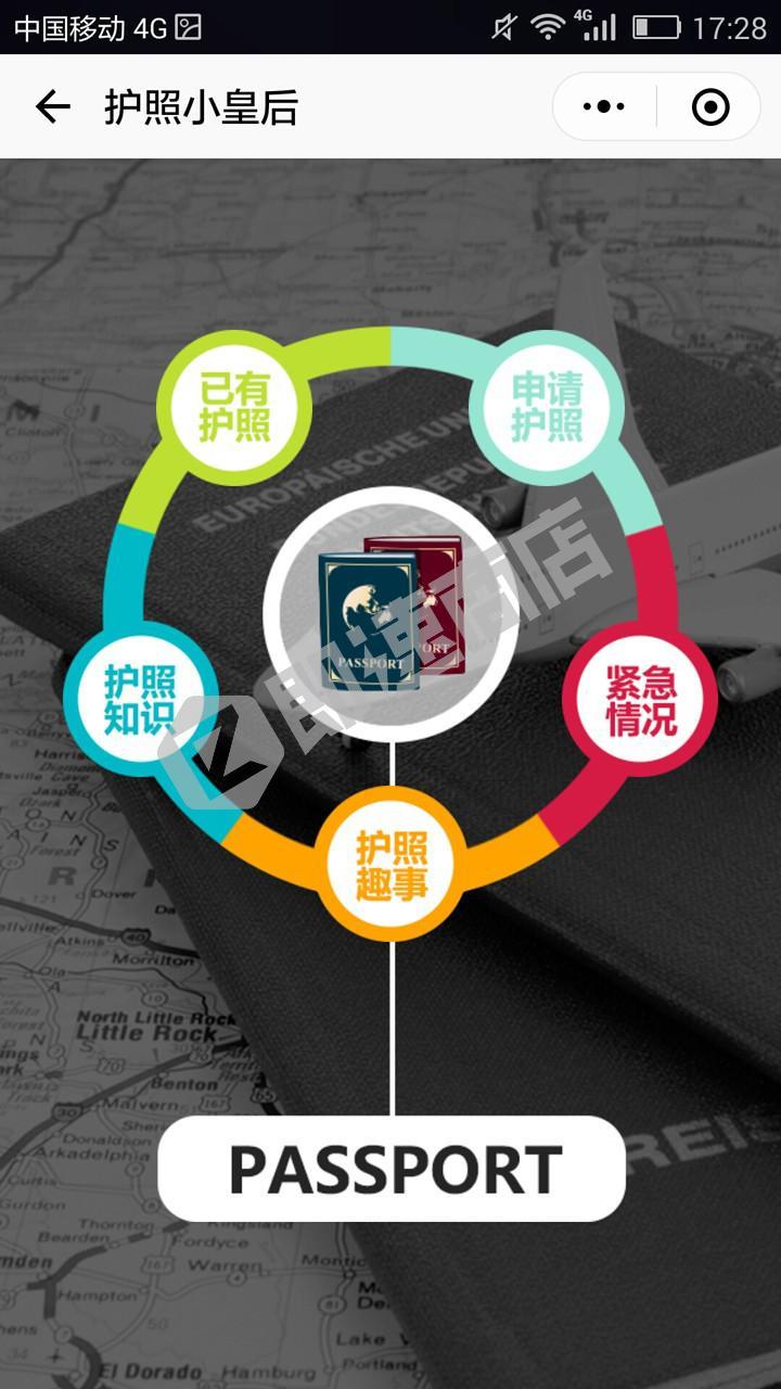 KORJO护照小皇后小程序详情页截图1