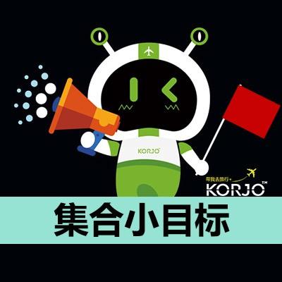 KORJO集合小目标-微信小程序