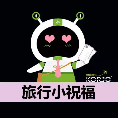 KORJO旅行小祝福-微信小程序