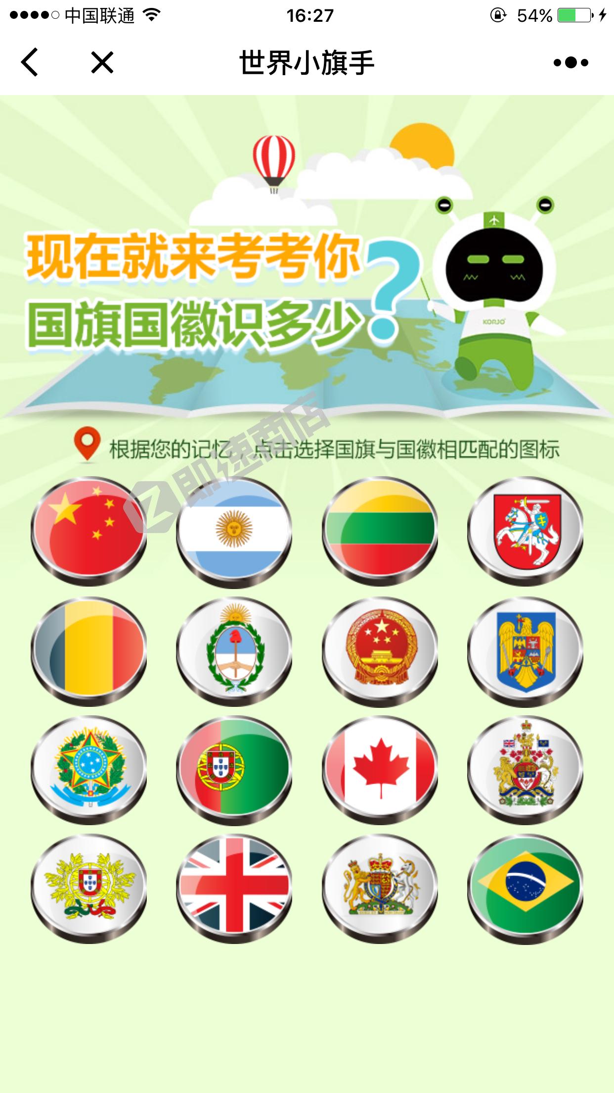 KORJO世界小旗手小程序列表页截图