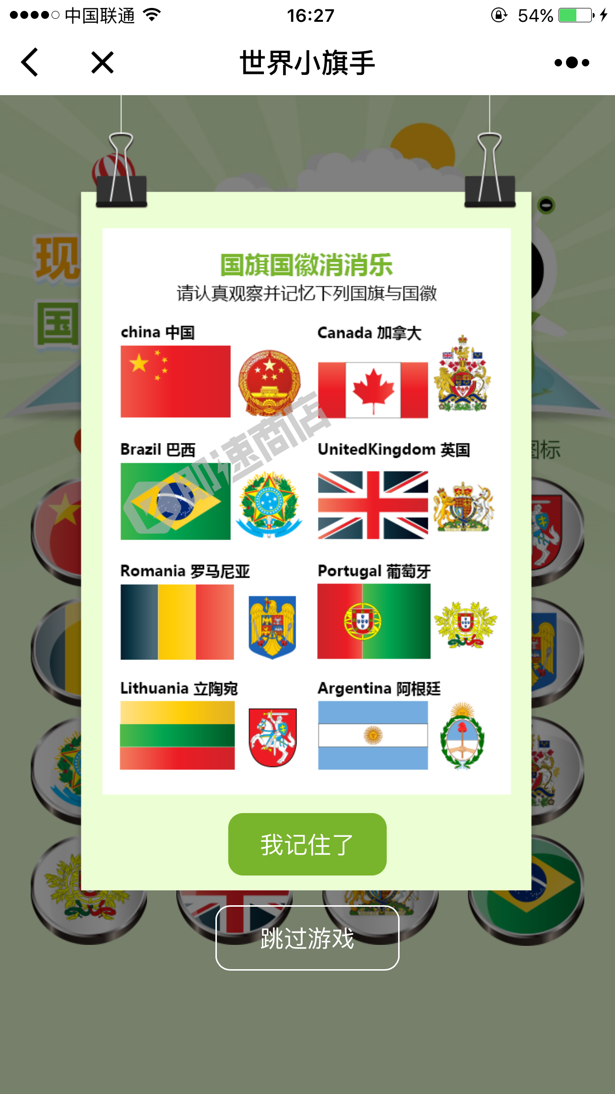 KORJO世界小旗手小程序详情页截图