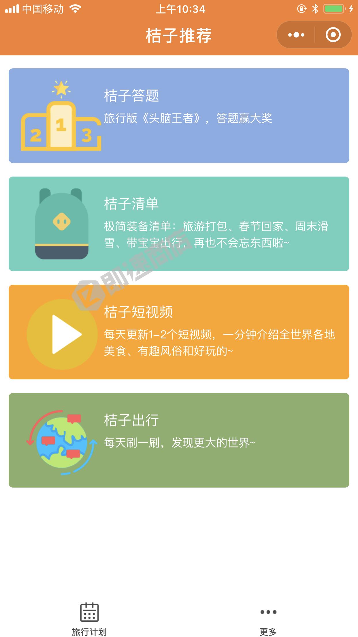 桔子旅行计划小程序首页截图