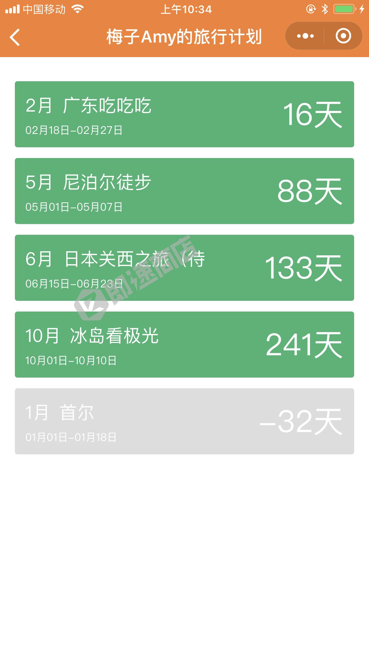 桔子旅行计划小程序列表页截图