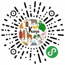 肯尼亚华人联盟-微信小程序二维码