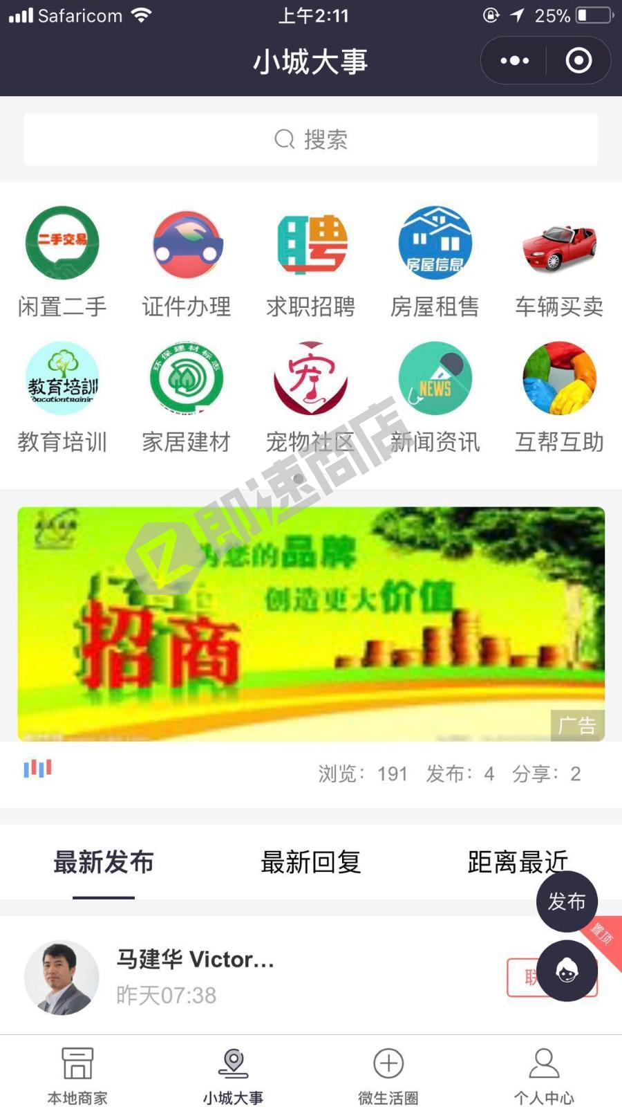 肯尼亚华人联盟小程序列表页截图