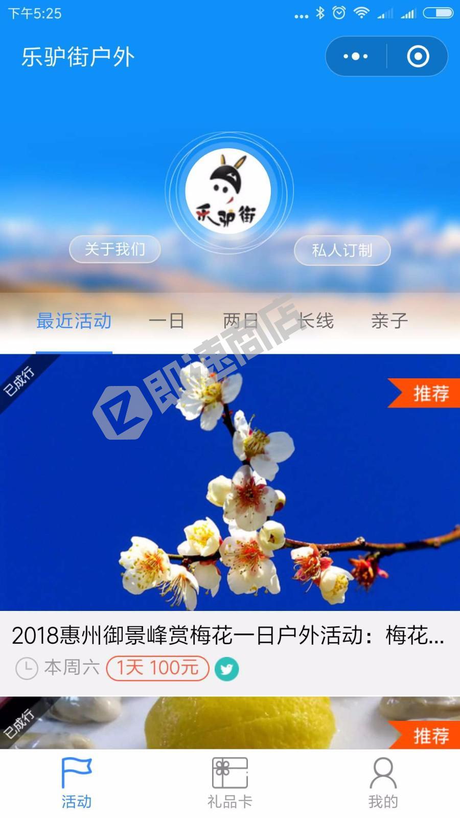 乐驴街深圳户外小程序详情页截图