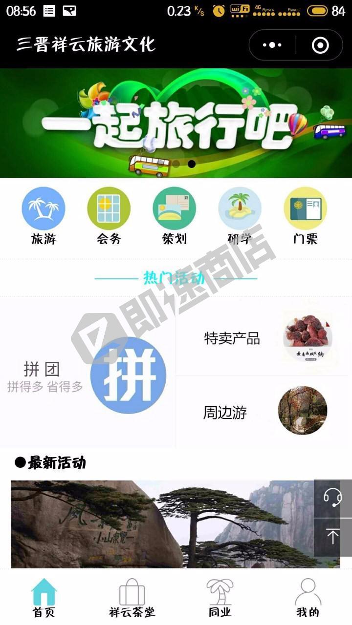 山西三晋祥云旅游文化有限公司小程序首页截图