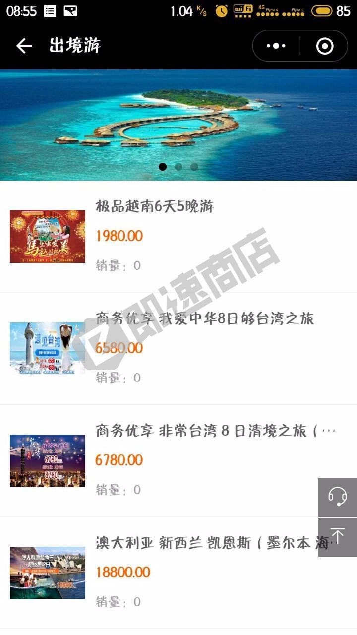 山西三晋祥云旅游文化有限公司小程序列表页截图