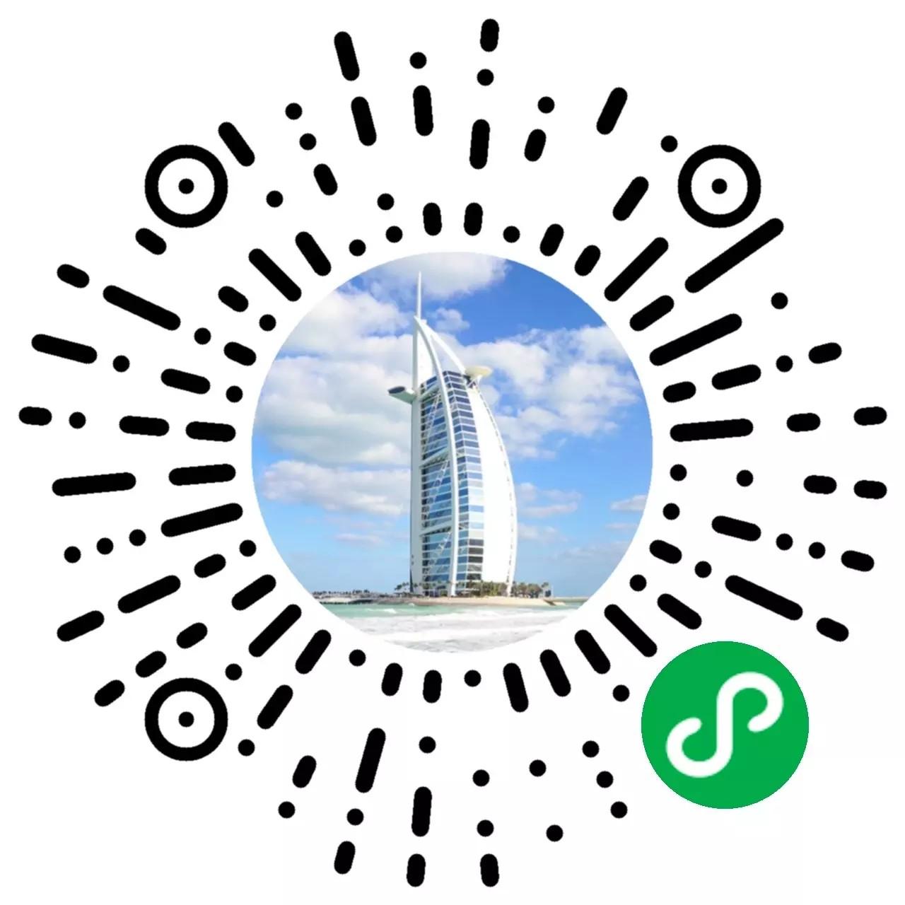 体验迪拜-微信小程序二维码