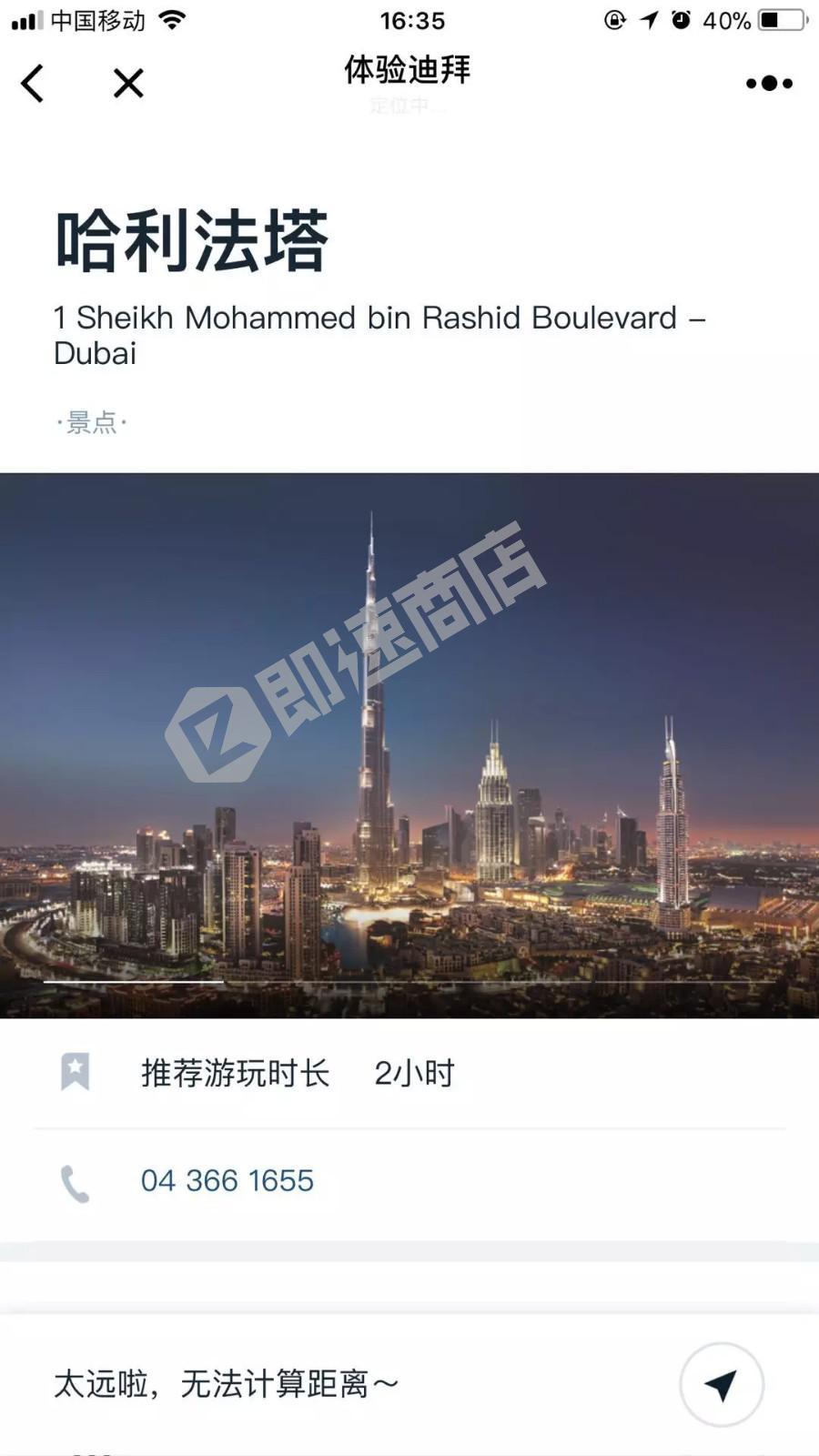 体验迪拜小程序详情页截图