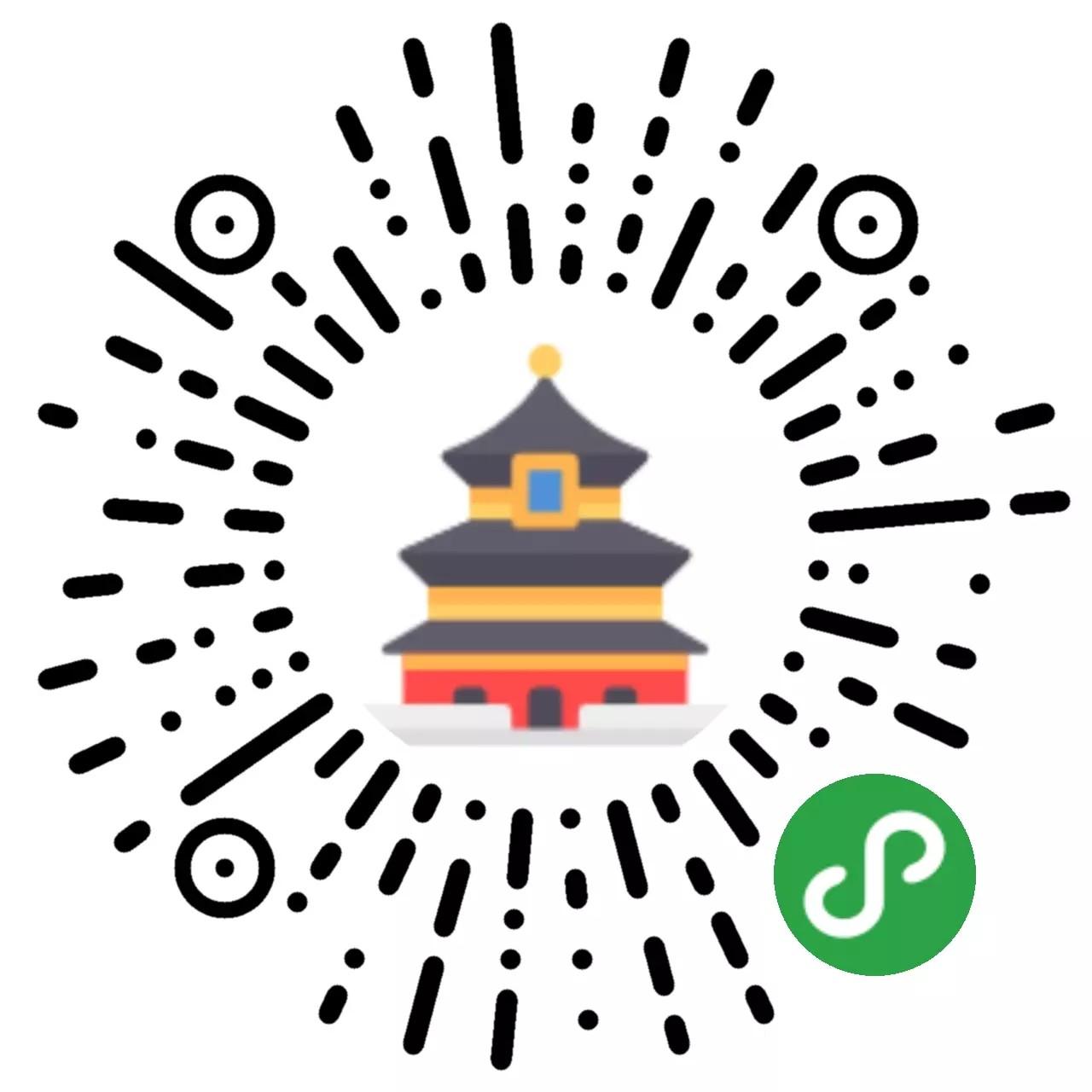 体验故宫博物院-微信小程序二维码