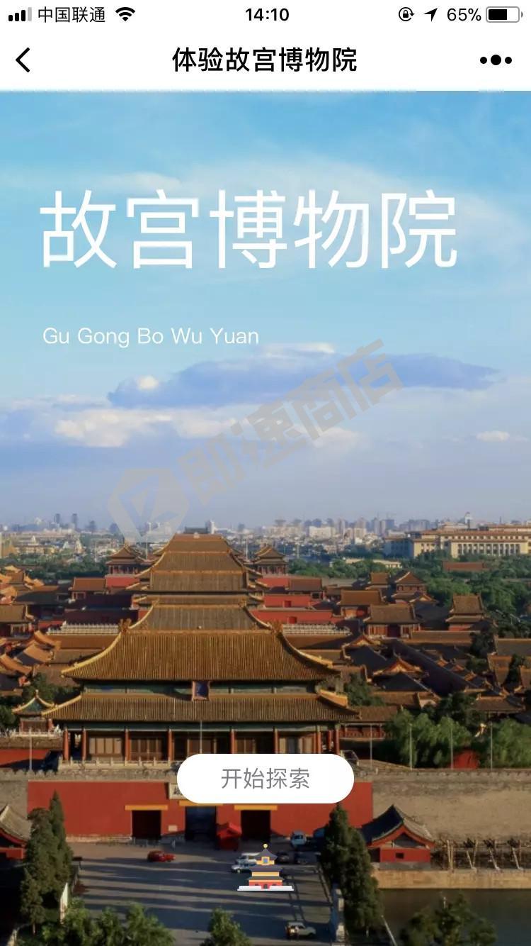 体验故宫博物院小程序列表页截图