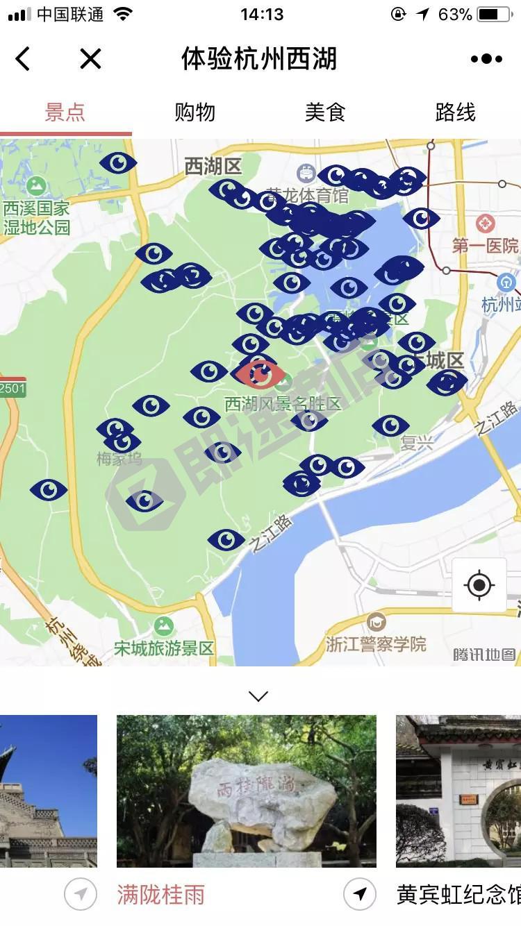 体验杭州西湖小程序首页截图