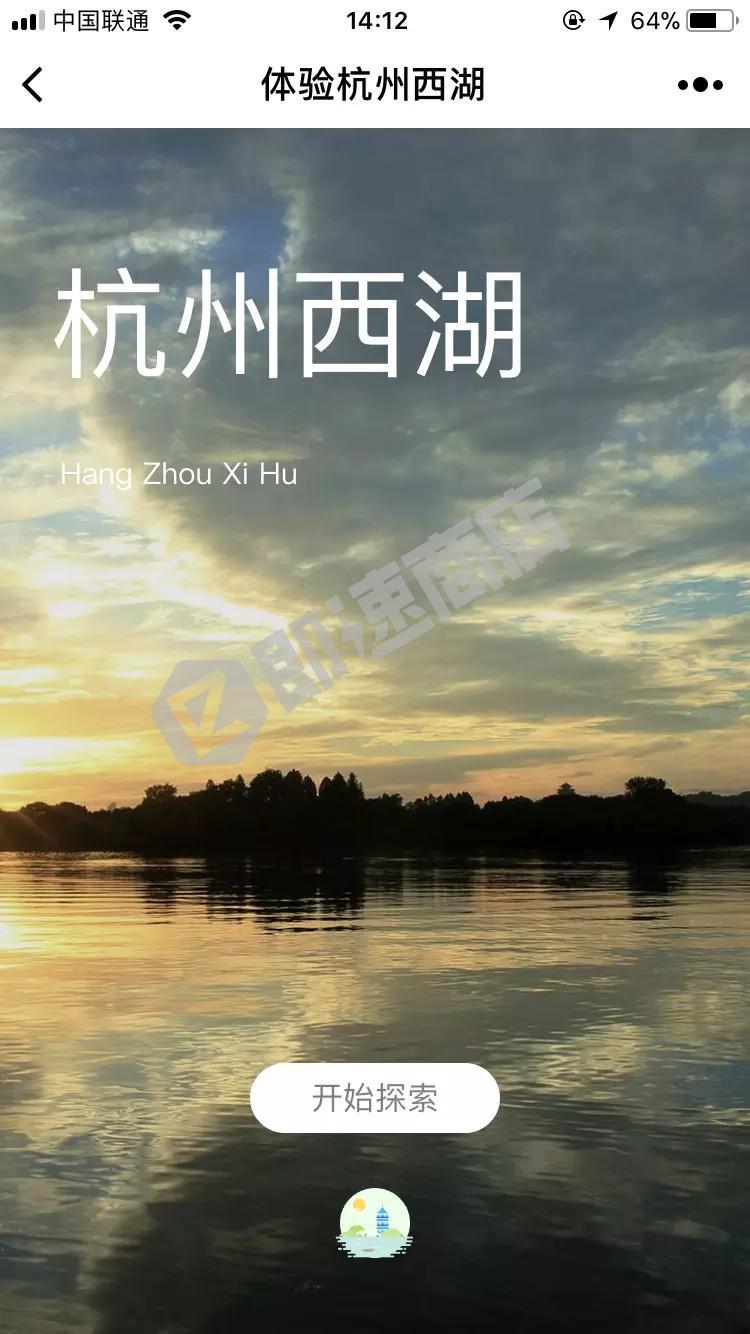 体验杭州西湖小程序列表页截图