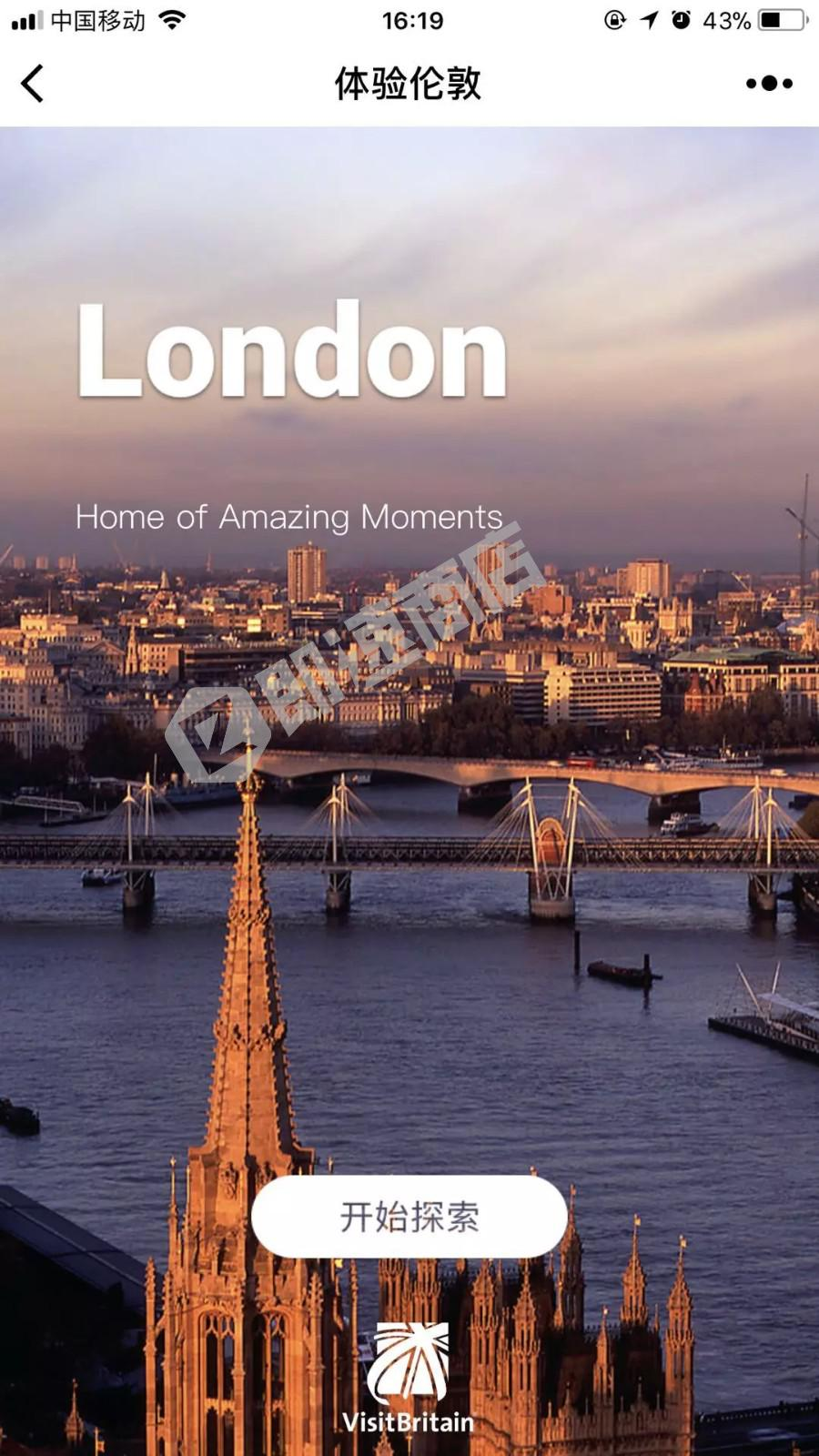 体验伦敦小程序首页截图
