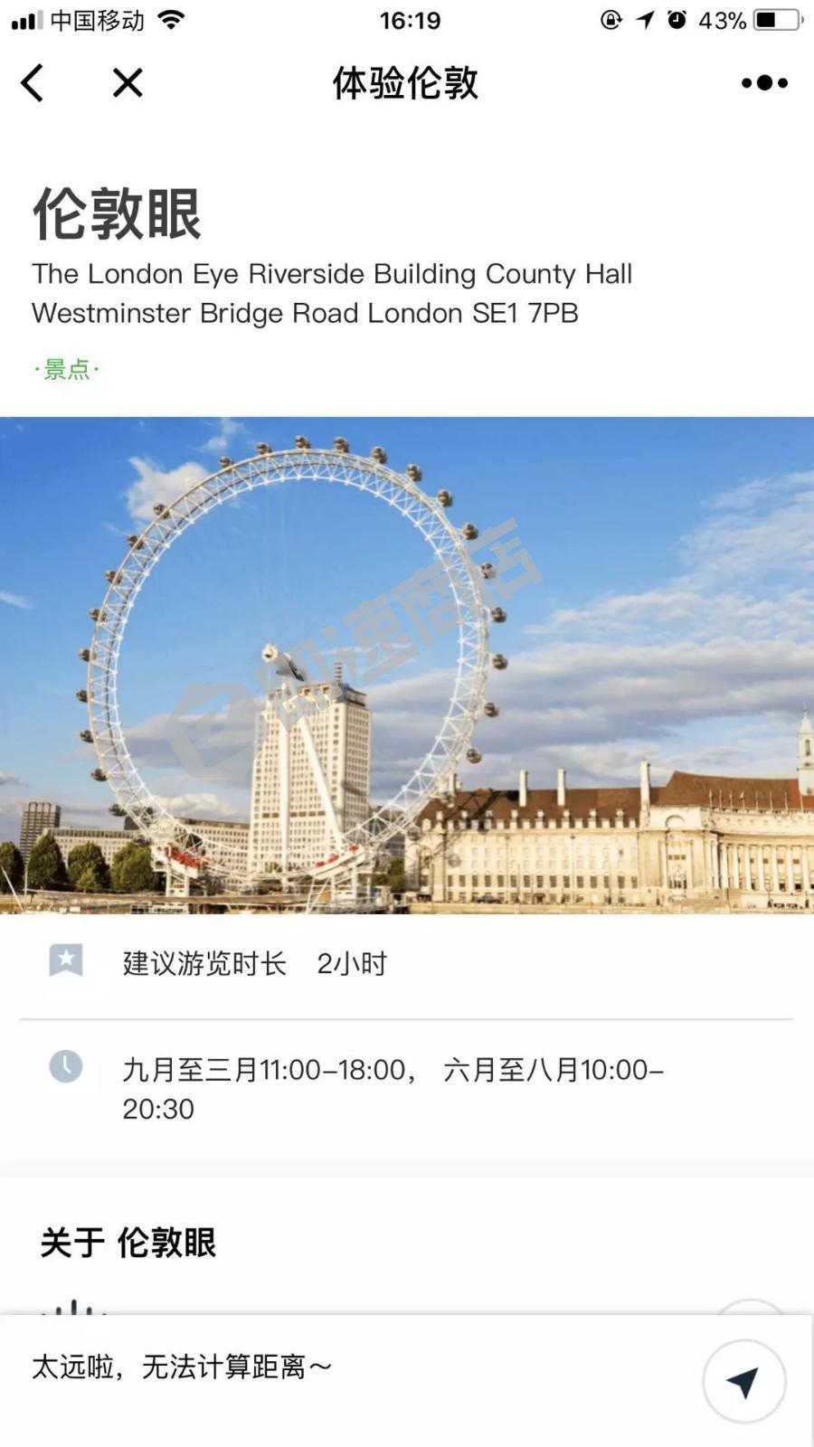 体验伦敦小程序详情页截图