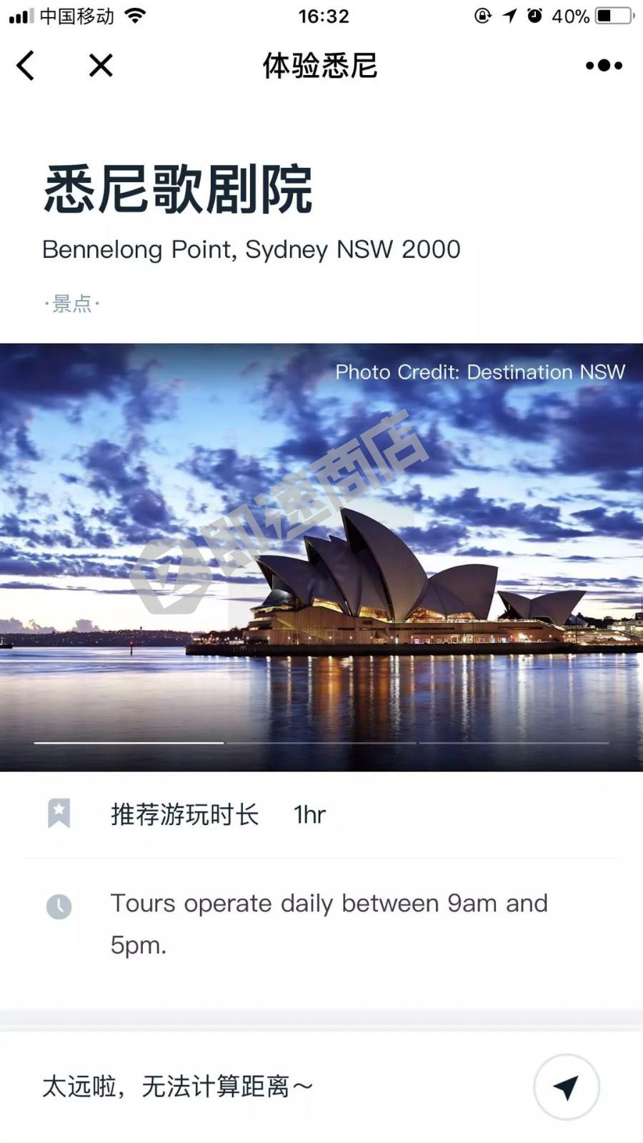 体验悉尼小程序首页截图