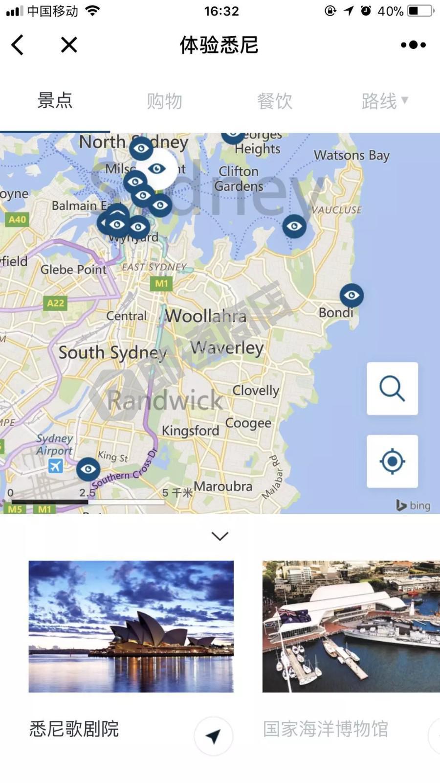 体验悉尼小程序列表页截图