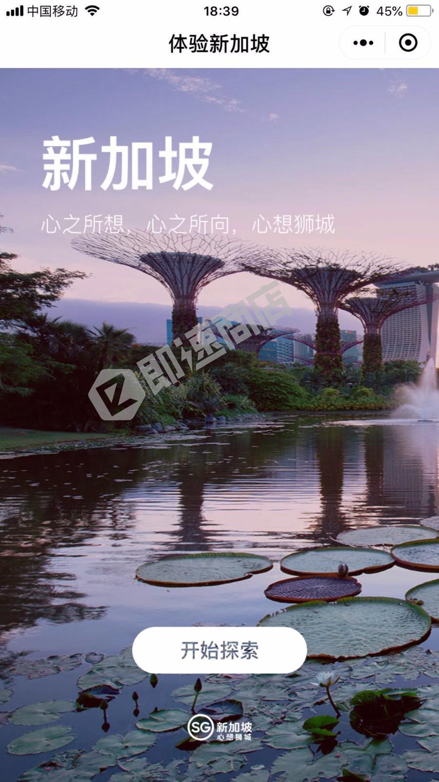 体验新加坡小程序列表页截图