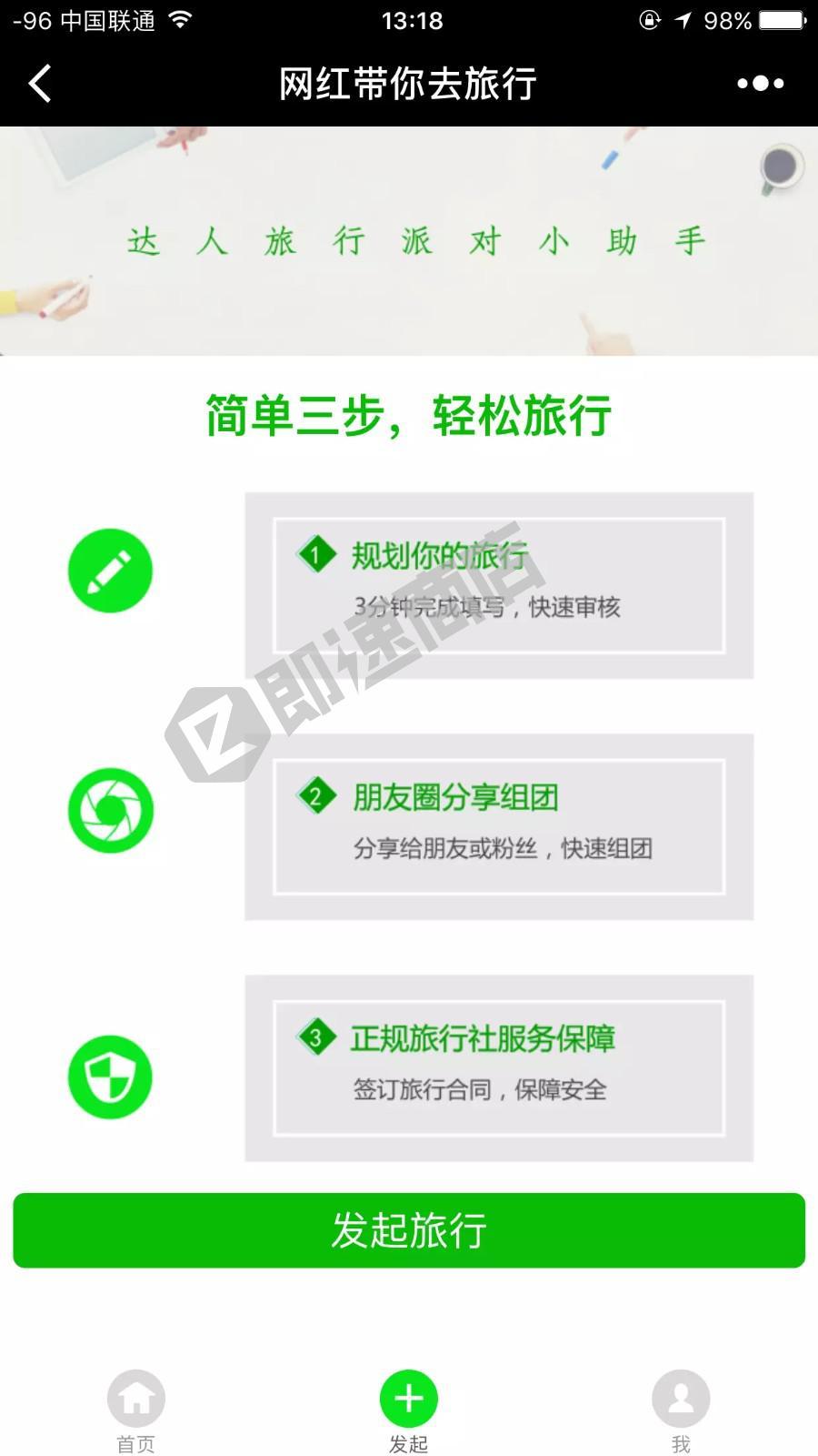 网红旅行团小程序详情页截图